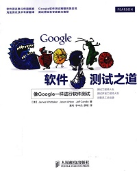 Google 软件测试之道